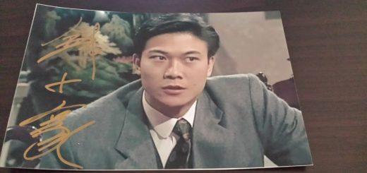 錢小豪 TVB 大頭綠衣鬥殭屍 1993