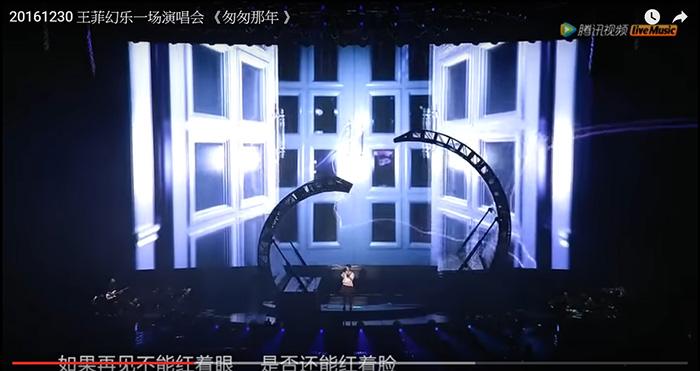 附件資訊 王菲-幻樂一場-演唱會-評價-匆匆那年-舞美