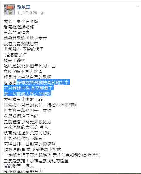 王菲-幻樂一場-演唱會-走音-車禍現場-評論-駱以軍