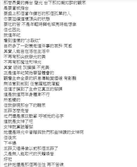 王菲-幻樂一場-演唱會-走音-車禍現場-評論-駱以軍2