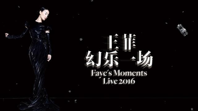 王菲 2016演唱會線上直播心得