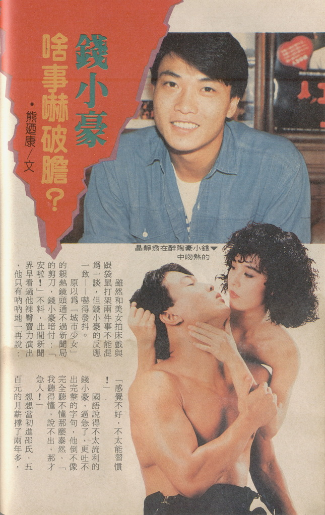 錢小豪1987