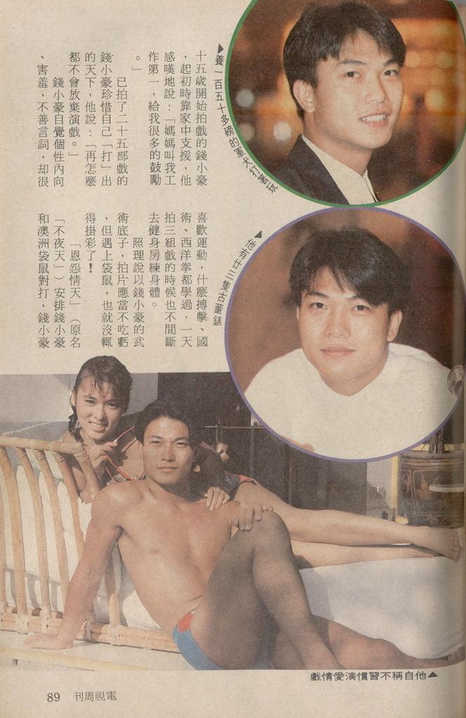 錢小豪1987_1