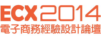 悠識_ECX 2014 電商經驗設計論壇