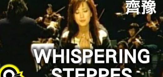 齊豫whisppering-steppes
