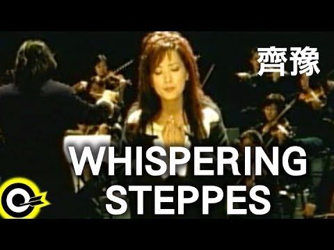 齊豫 Whispering Steppes 電影「天欲」主題曲「欲水」英文版