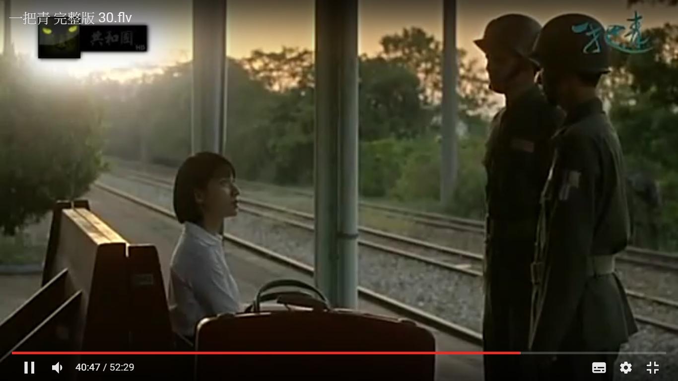 一把青 EP30 火車站 朱青 她前天就來了